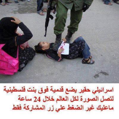Israel horreur7