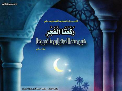 lakghatey-el-fadjr.png