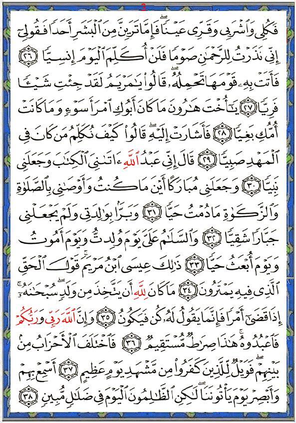 Maryam 3