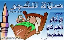 salat-el-fadjr.png